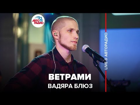 Смотреть клип Вадяра Блюз - Ветрами