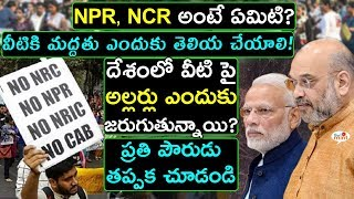 Why People Are Opposing NCR&CAA?   What Is NPR, NCR&CAA?  Difference In NRC And NPR Explained  