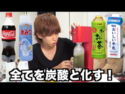 Let's Try Carbonating All Kinds of Drinks!