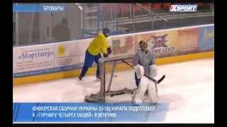 Юниорская сборная Украины начала подготовку к «Турниру 4-х наций»