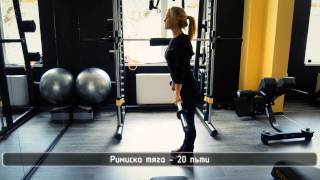 Тренировка за крака и дупе/ Workout for legs and buttocks for women