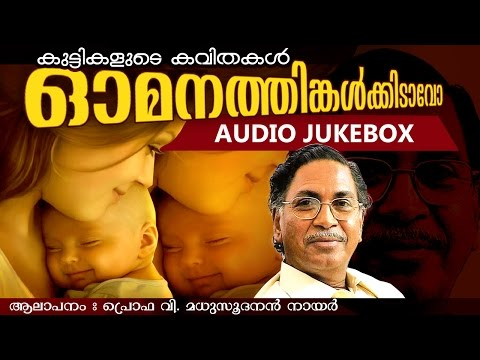 Evergreen Malayalam Lullaby Songs | Omanathinkalkidavo | Audio Jukebox | Ft. Madhusoodanan Nair