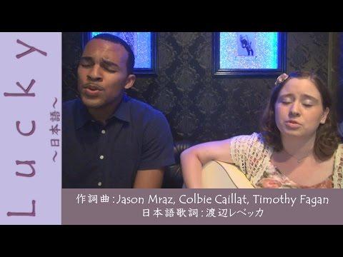 Jason Mraz & Colbie Caillat / Lucky (日本語カバー) With Chris Kinney