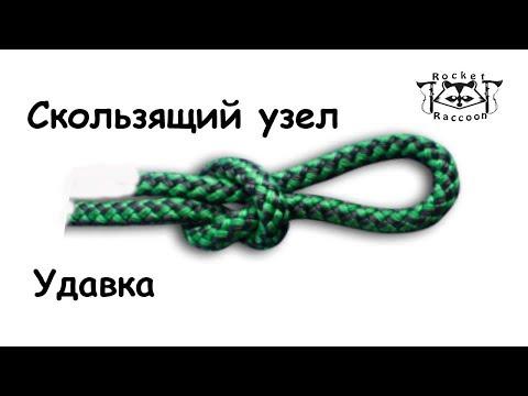 """Вяжем узлы """"Скользящий"""" и """"Удавка""""(Slip knot, Noose knot)."""