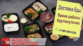 видео Доставка еды для спортсменов в Москве, заказать готовое правильное питание для спорта, здоровая сбалансированная еда