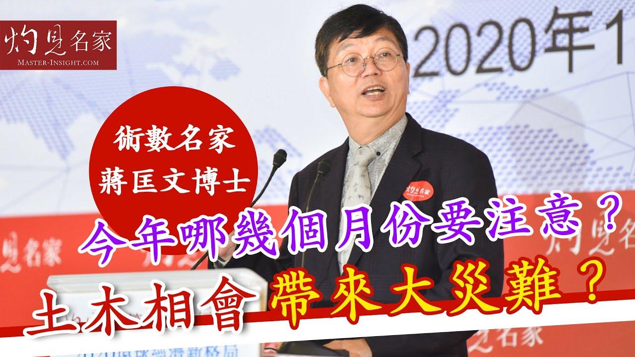 術數名家蔣匡文博士警惕2020四個轉折月份(2020-02-17) - YouTube