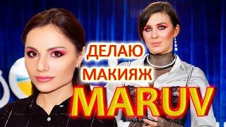 Делаю макияж Maruv: стиль Марув евровидение 2019. Видеоуроки макияжа.