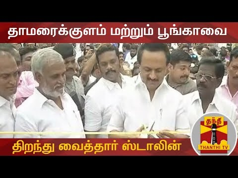 #MKStalin #DMK #Kolathur ரூ.82 லட்சம் செலவில் தூர்வாரப்பட்ட தாமரைக்குளம் மற்றும் பூங்காவை திறந்து வைத்தார் ஸ்டாலின் | M. K. Stalin | Thanthi TV  Uploaded on 23/07/2019 :   Thanthi TV is a News Channel in Tamil Language, based in Chennai, catering to Tamil community spread around the world.  We are available on all DTH platforms in Indian Region. Our official web site is http://www.thanthitv.com/ and available as mobile applications in Play store and i Store.   The brand Thanthi has a rich tradition in Tamil community. Dina Thanthi is a reputed daily Tamil newspaper in Tamil society. Founded by S. P. Adithanar, a lawyer trained in Britain and practiced in Singapore, with its first edition from Madurai in 1942.  So catch all the live action @ Thanthi TV and write your views to feedback@dttv.in.  Catch us LIVE @ http://www.thanthitv.com/ Follow us on - Facebook @ https://www.facebook.com/ThanthiTV Follow us on - Twitter @ https://twitter.com/thanthitv