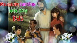 Malayalam christian songs NON STOP KIDS SPECIAL