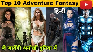 Top 10 Hollywood fantasy adventure movies in hindi | available on YouTube | Hollywood Movie in hindi