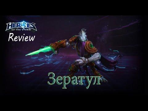 видео: heroes of the storm: Обзор-гайд (60 выпуск) - Зератул
