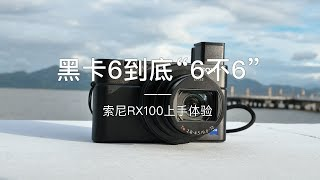 """「探物」黑卡6到底""""6不6"""" ?索尼 RX100 M6 上手体验"""