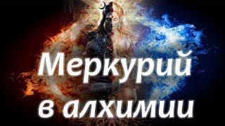 Алхимия. Основное понятие Меркурий - Гермес. Эзотерика для начинающих алхимиков (духовное развитие)<