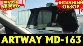 видео Видеорегистратор Artway MD-160