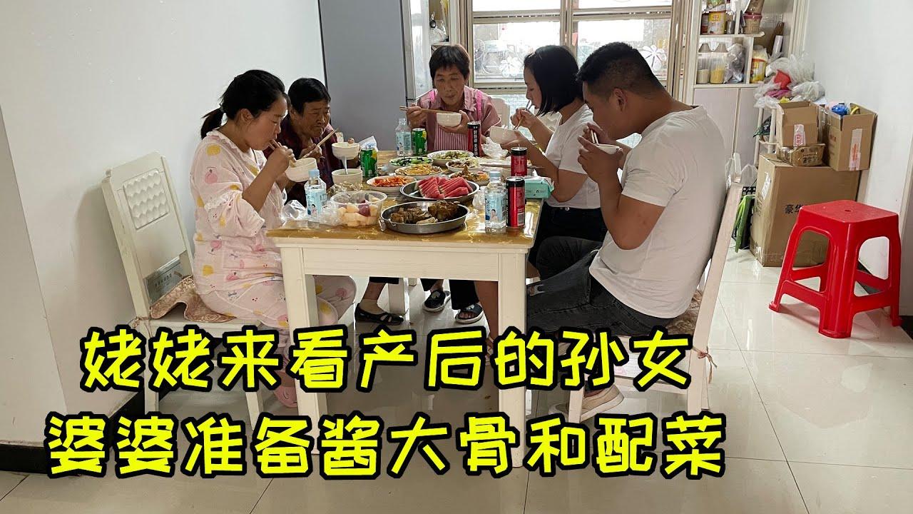 姥姥来看剖腹产的孙女,婆婆做酱大骨,又准备6份配菜,真是太贴心了