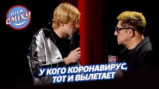 Прозрачный Гонщик и его папа - Сборная Тренеров | Лига Смеха 2021