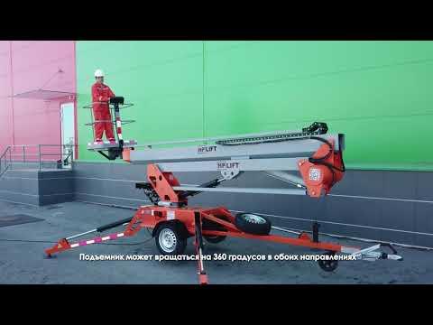 Прицепной Подъемник Автовышка HPlift 150 T - Аренда и продажа