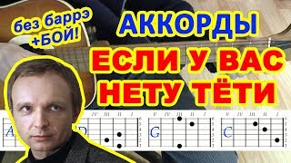 Если у вас нету тети Аккорды 🎸 ♫ Разбор песни на гитаре ♪ Бой Текст