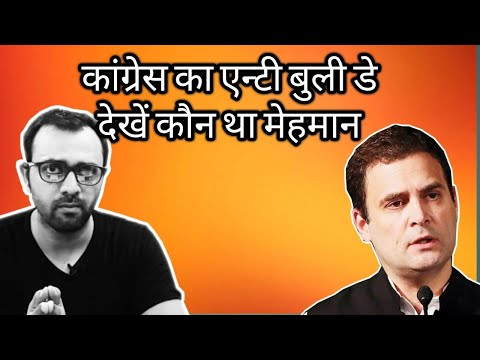 """Rahul Gandhi invited a BULLY on """"Anti Bully Day"""" by Congress"""