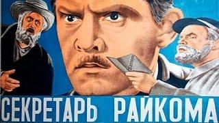 Секретарь райкома (1942) в хорошем качестве