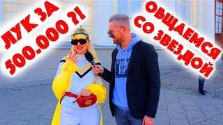 Сколько стоит шмот? Лук за 500 000 рублей у фигуриста ! Неделя моды MBFW 2018 ! Gucci ! Prada !
