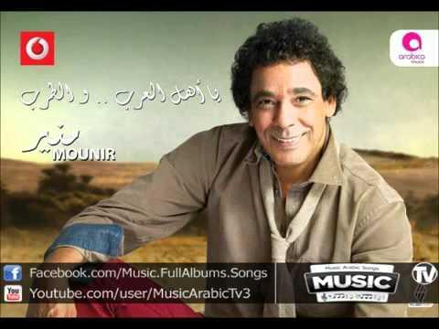اغنية محمد منير - ياحمام / Mohamed Mounir - Ya Hamam