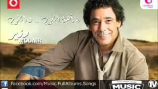 ?????? ???? ???? - ?????? / Mohamed Mounir - Ya Hamam