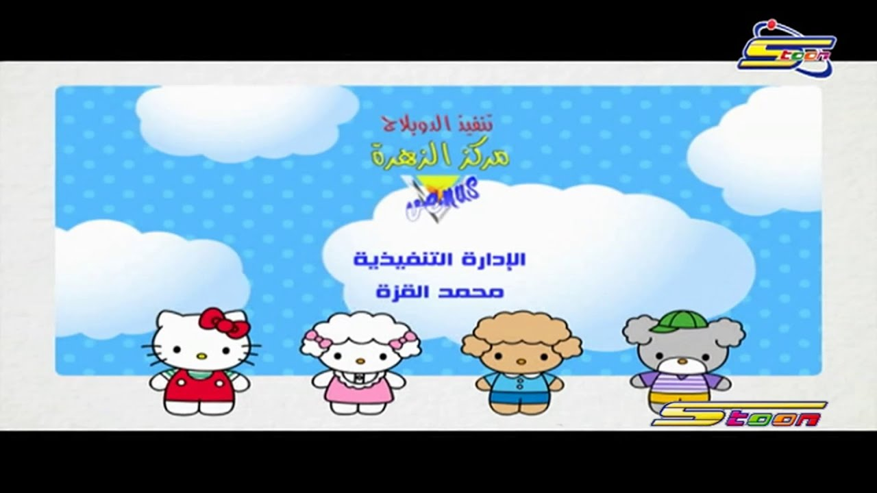 Hello Kitty & Friends Let's Learn Together شارة النهاية