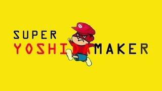 世界征服を諦めた吉田くんが、スーパーマリオメーカーで個人的に面白い...