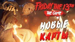 Friday The 13th The Game НОВЫЙ ПАТЧИ И КАРТЫ СМОТРИМ ВСЕ НОВЫЕ МАЛЫЕ КАРТЫ