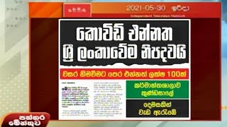 Paththaramenthuwa - (2021-05-30) | ITN Thumbnail
