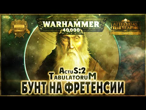 Бунт на Фретенсии {2 часть} - Liber: Tabulatorum-Actus [AofT] Warhammer 40000