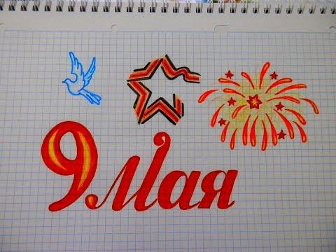Рисунок к ДНЮ ПОБЕДЫ - 9 МАЯ!/153/The figure for the VICTORY DAY - MAY 9!