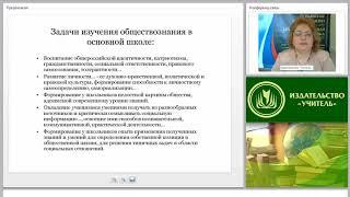 Учебно-методическое и организ. обеспечение процесса обучения истории, обществознания в условиях ФГОС