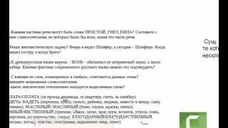 Паронимы, урок русского языка по Скайпу