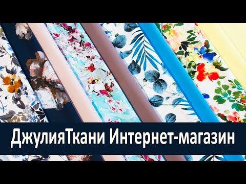 ДжулияТкани - новый интернет магазин тканей Красивые ткани недорого