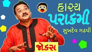 હાસ્ય પરાક્રમી || Gujarati Jokes || Sukhdev Gadhvi.