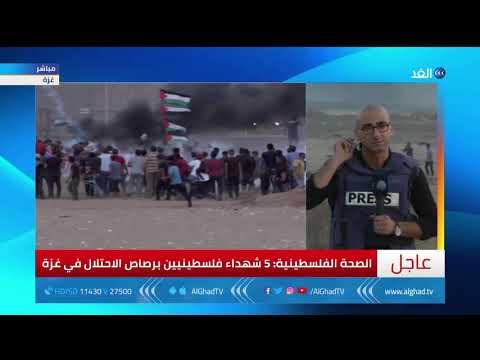 مراسل الغد: 5 شهداء فلسطينيين برصاص الاحتلال خلال مسيرات العودة في غزة