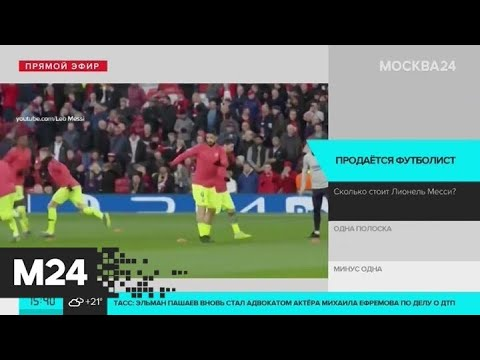 """Барселона"" назвала цену за Лионеля Месси - Москва 24"
