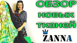 Обзор новых тканей и фурнитуры из Магазина ZANNA