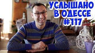 Лучший одесский юмор: шутки, анекдоты, фразы и выражения! Услышано в Одессе! #117