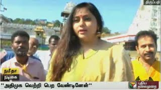 Actress Namitha Prays for ADMK's Victory in Tirupathi Temple