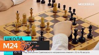 С 1 сентября шахматы могут стать обязательным предметом в российских школах - Москва 24