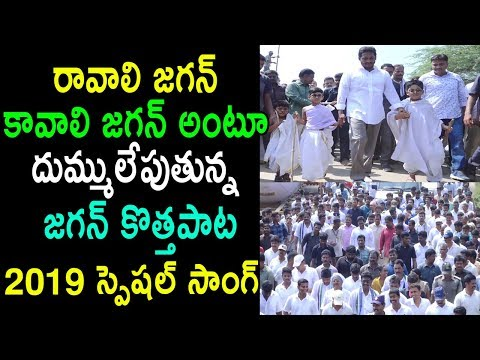 Ravali Jagan Kavali Jagan New Song Launch 2019 Exclusive In Video | Cinema Politics