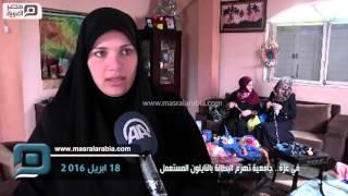 مصر العربية | في غزة.. جامعية تهزم البطالة بالنايلون المستعمل