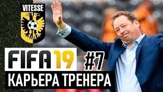 Прохождение FIFA 19 [карьера] #7