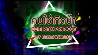 คนใช่ เกิดช้า - EDM RMX Project by Bellsnowbear
