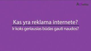 видео reklama internete