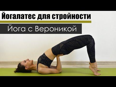 Йогалатес для стройности и здоровья [Йога с Вероникой]