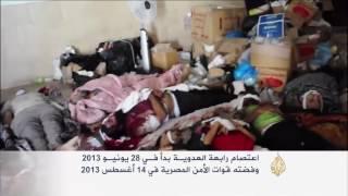 رابعة.. أكبر جريمة قتل جماعي في مصر